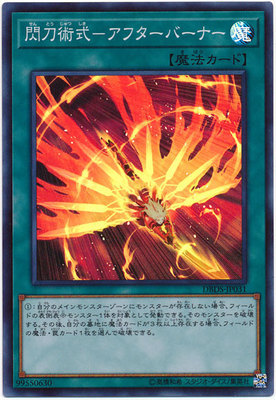 Yu Gi Oh Game Card Classic YuGiOh SR Surface Flashing Flash Knife Type  Fire Re-ignition DB2 SP8 Japanese Version