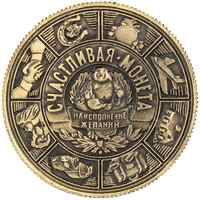Metal coins crafts fashion Russian Rouble olympics coins antique coins wedding cute gadget for home decor