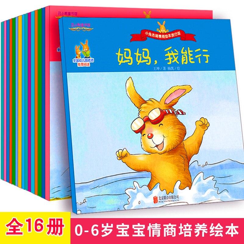 New Hot 16pcs/set Cute Bunny EQ Development Picture Books Develop Good Habits For Children Kindergarten Baby Bedtime Storybook