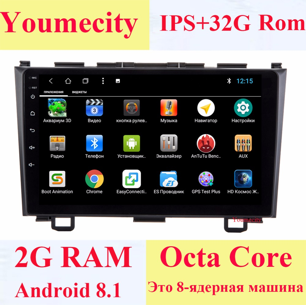 Youmecity NUOVO! Android 8.1 2 DIN Octa Core Car Video dvd GPS Navi Per Honda CRV 2006-2011 schermo Capacitivo IPS 1024*600 + wifi