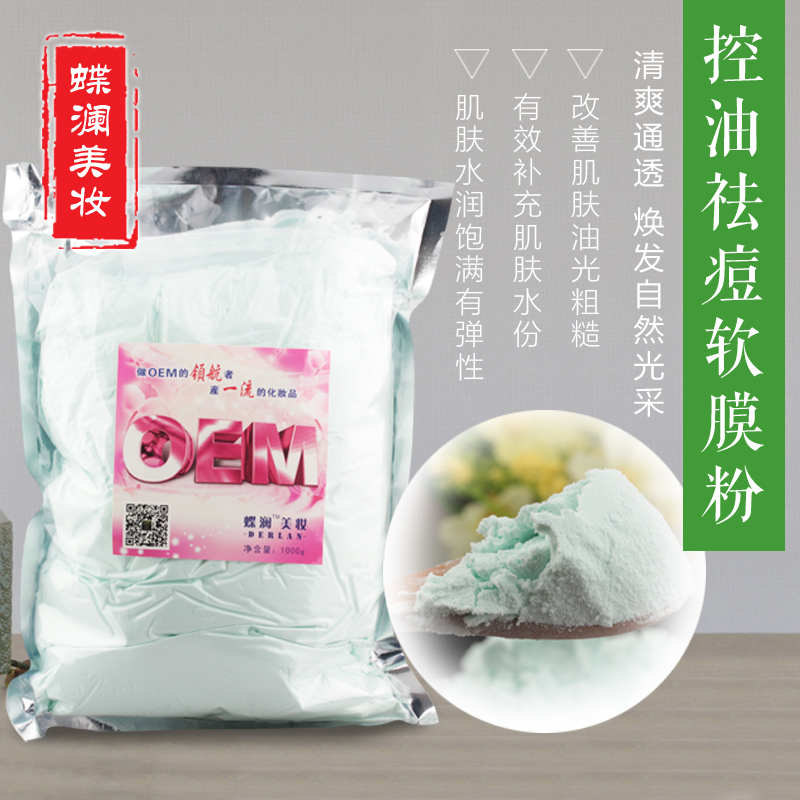 Hamamelis control oil and acne Acne Mask Powder 1000g 1000g 98% fish collagen powder high purity for functional food