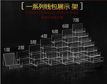 High - grade wallet display shelf transparent acrylic ladder multi-layer purse leather folder display rack transparent acrylic pen rack jewelry accessories shelves small items show eyebrow pencil display shelf collection display