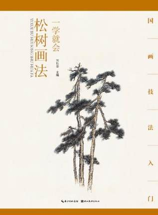Chinese Painting Book Learn To Paint Pine Tree For Beginner Brush Ink Asian Art
