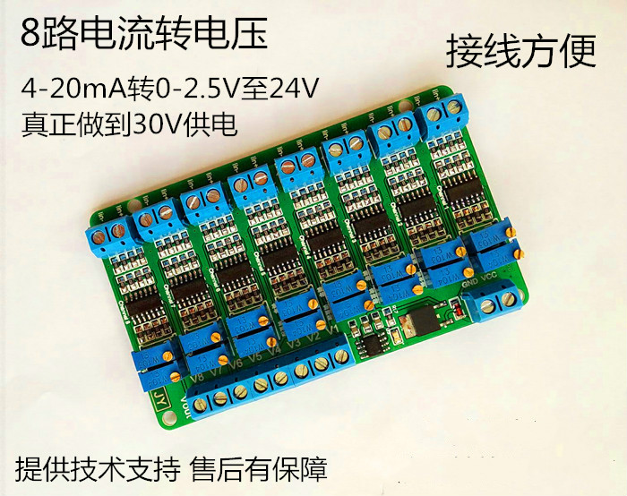 8 Way Current to Voltage Module Multiple Signal Conversion Conditioning 4~20mA to 0~5V 10V Transmitter voltage to turn current 0 5v3 3v 10v to 4 20ma 0 20ma 1 5v to 4 20ma potentiometer tune