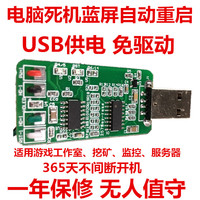 Smart 7 24 Computer PC Anti Crash Blue Card Automatic Restart Game Studio USB High Efficiency