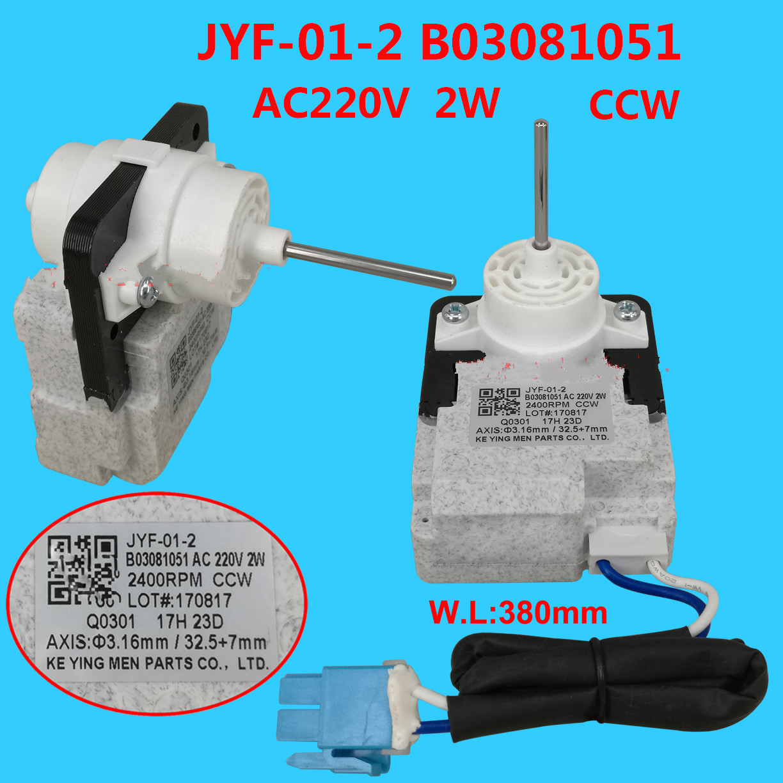 Холодильник частей двигателя вентилятора JYF-01-2 B03081051 AC220V холодильник двигатель переменного тока