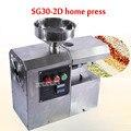 1 шт. SG30-2D пресс-машина для пищевого масла высокая скорость извлечения масла Экономия рабочей силы из нержавеющей стали