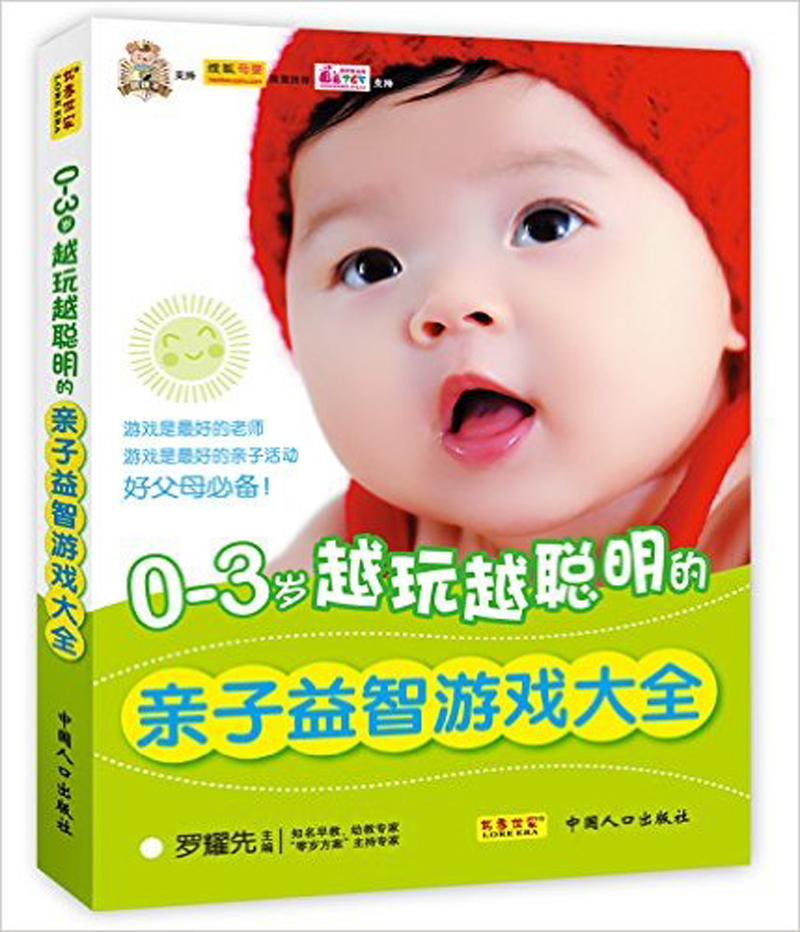0-3 Years Old, The More Play The Smarter Parent-child Puzzle Book / Puzzle Game Educational Book