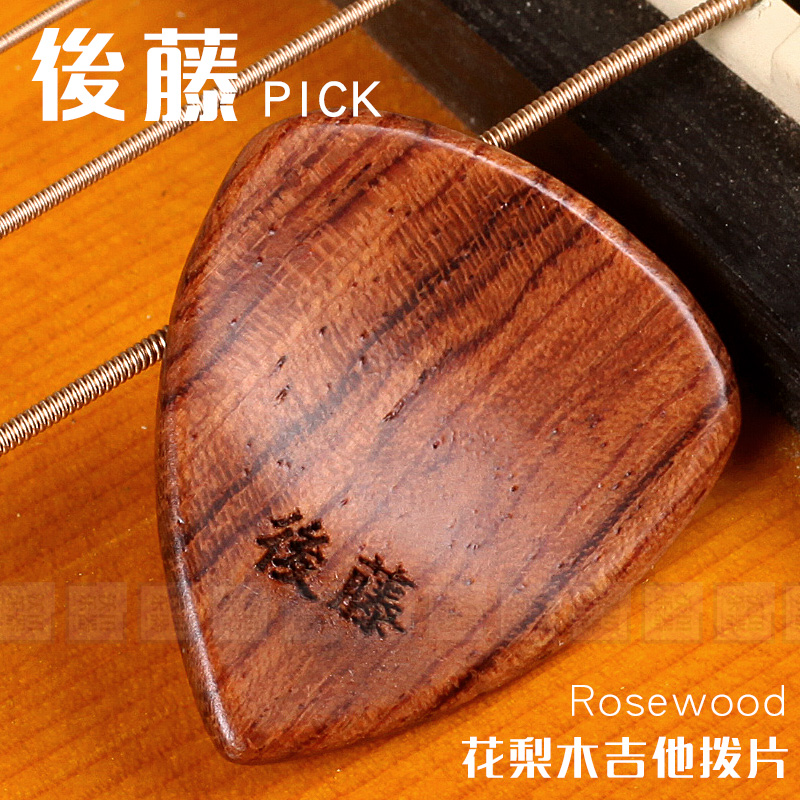 Hold Guitar HTP-1 Rosewood Sculpted Guitar Pick, Tone Wood Pick, Sell by 1 Piece