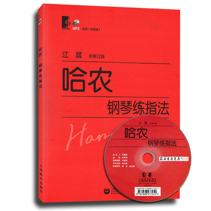 Chinese authentic Hanon piano finger training ,music book for piano банданы buff бандана star wars jr polar clone blue harbor