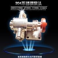 KCB 18.3 пищевой масляного насоса санитарно Мёд насос (нержавеющая сталь 304 только насос, без двигателя)