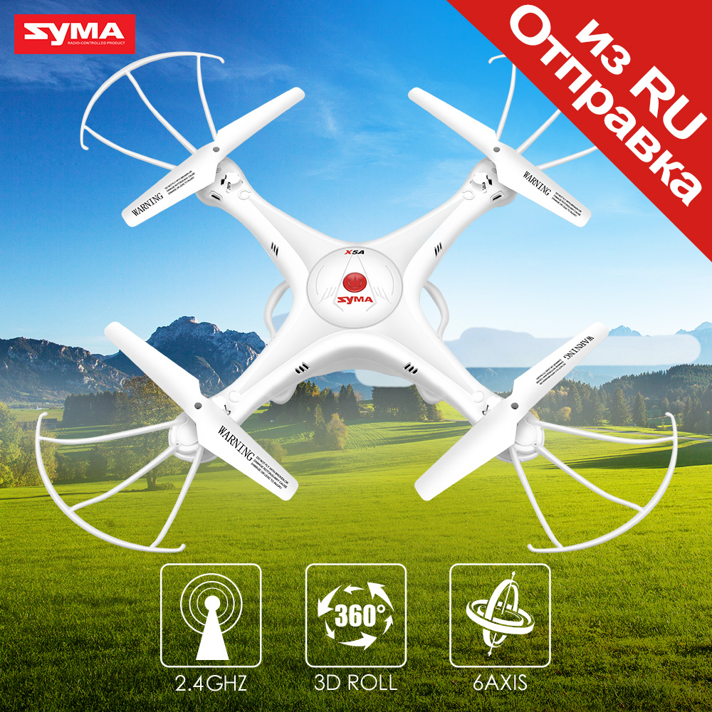 SYMA RC Drone X5A 2.4G 6 Axis Gyro Remote Control Quadcopter Aircraft Helicopter drones NO Camera White Dron цены