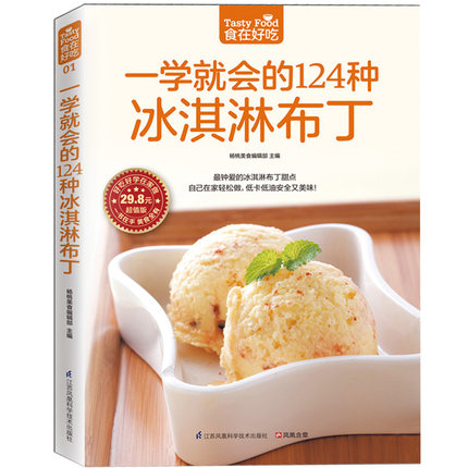 124 Ice Cream Puddings Book Introduction To Ice Cream Making Tasty Textbook