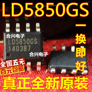 lowest price online 5PCS 10PCS 20PCS LD5850GS  SOP8