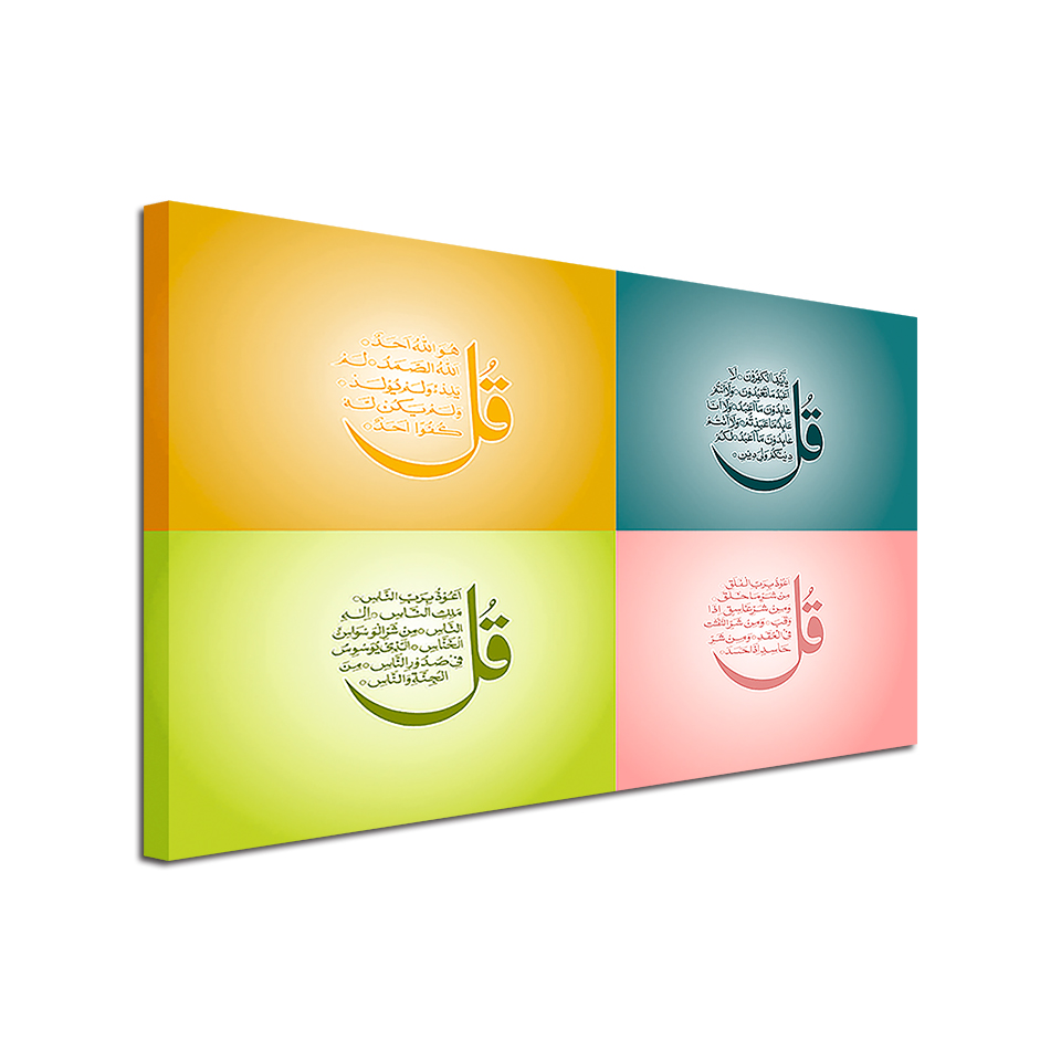 Embelish Canvas Pictures Living Room Wall Art 1 Piece Islamic ...