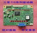 Free shipping  710NZ12 710VZ14 driver board 710N motherboard signal board