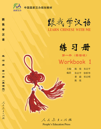 Learn Chinese with Me workbook 1 Kids Children Teaching School Educational TextbookLearn Chinese with Me workbook 1 Kids Children Teaching School Educational Textbook