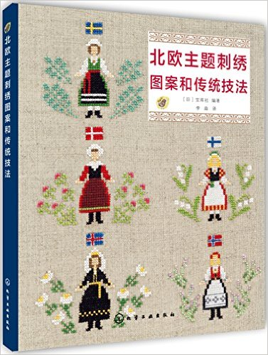 Nordic Theme Embroidery Patterns And Traditional Techniques Book
