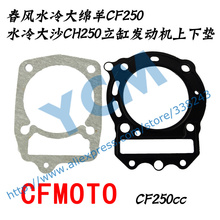 Water Cooled CF250 CH250 Engine Cylinder Pad Cylinder Gasket Cushion ATV CF250 Engine Parts