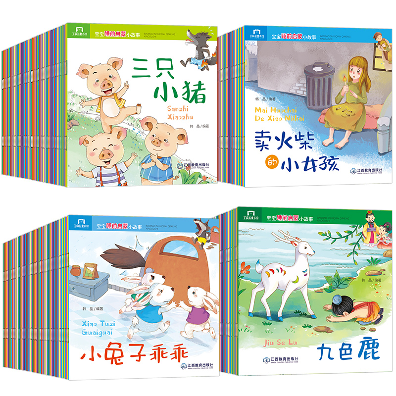All 100 Baby Bedtime Stories Children's Picture Book Simple Story Book 0-8 Years Old Baby Children's Pinyin Parent-child Jigsaw