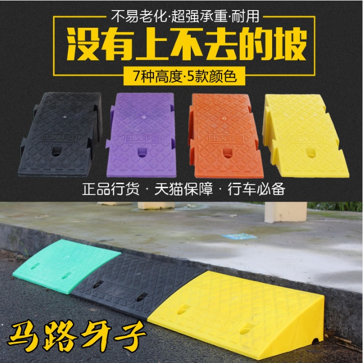 50cm Width Higm Impact Plastic Curb Ramp Polypropelne / Withstand 2 Tons / Pre-Drilled Holes for Permanent Mounting