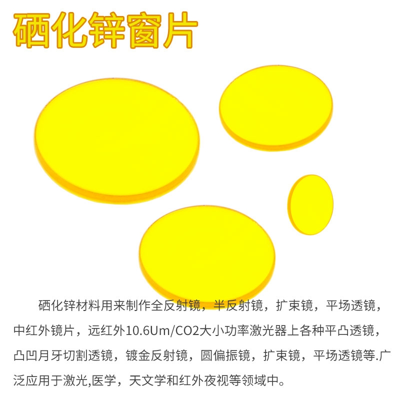Zinc selenide window infrared spectroscopic optical polycrystalline ZnSe window non-deliquescent window lensZinc selenide window infrared spectroscopic optical polycrystalline ZnSe window non-deliquescent window lens
