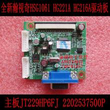 Free shipping new HSG1061 HG221A driver board motherboard JT2296FJ 2202537500P