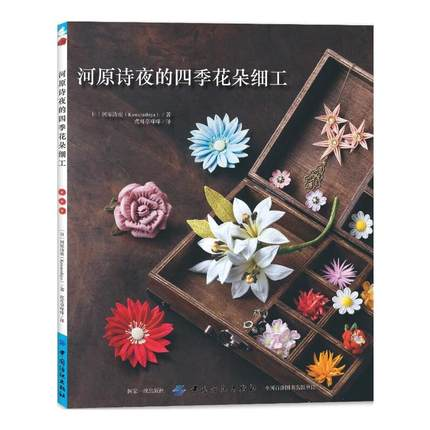 Four Seasons Flower Pattern Hair Ornaments For Necklaces, Hairpins, Earrings, Brooches / Chinese Handmade Manual Diy Craft Book
