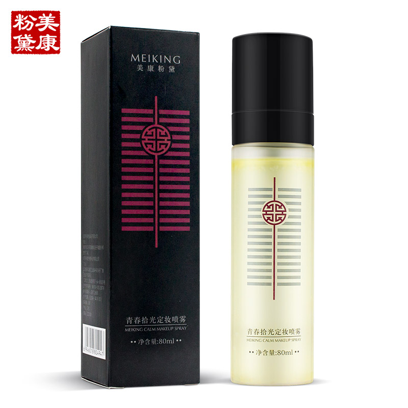 MEIKING Cosmetics Make Up Setting Spray Matte Finish Long Lasting Makeup Mist and Set Clear 80ml