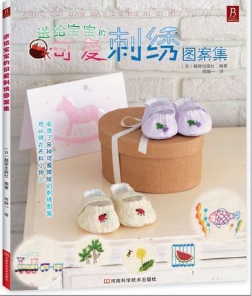 Cloth Articles Suitable For Babies Manual DIY Embroidery Cross-stitch Patterns Tutorial Book