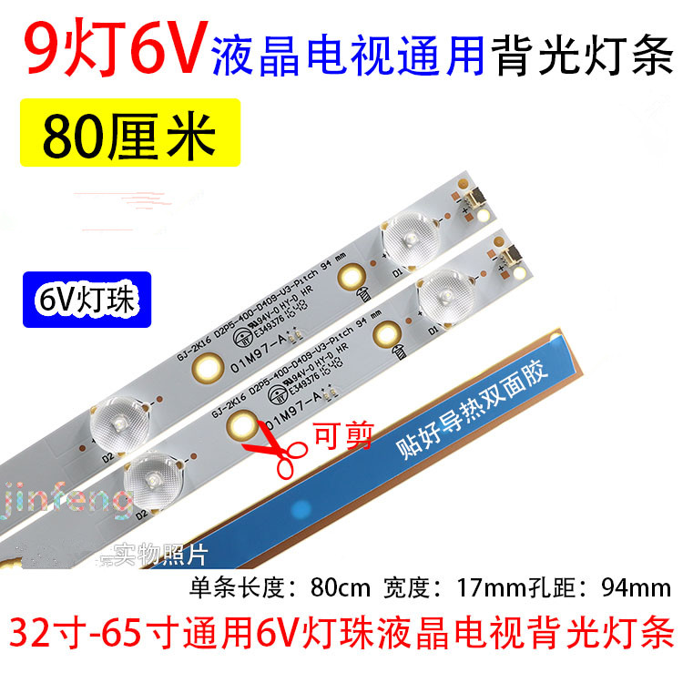 Ambitious 100% Newled Lcd Tv General Backlight Strip 9 Light 6v40 Inch Led 6v Lens Bar To Have Both The Quality Of Tenacity And Hardness Computer & Office