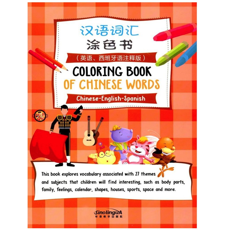 2018 Coloring Book of Chinese Words Chinese-English-Spanish Study Chinese Words with Fun for children's Early Education 100 first english words sticker book