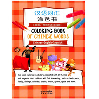 2018 Coloring Book Of Chinese Words Chinese English Spanish Study Chinese Words With Fun For Children
