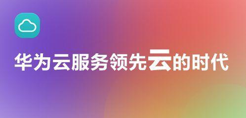 #华为云#实名用户免费申请3个月主机试用