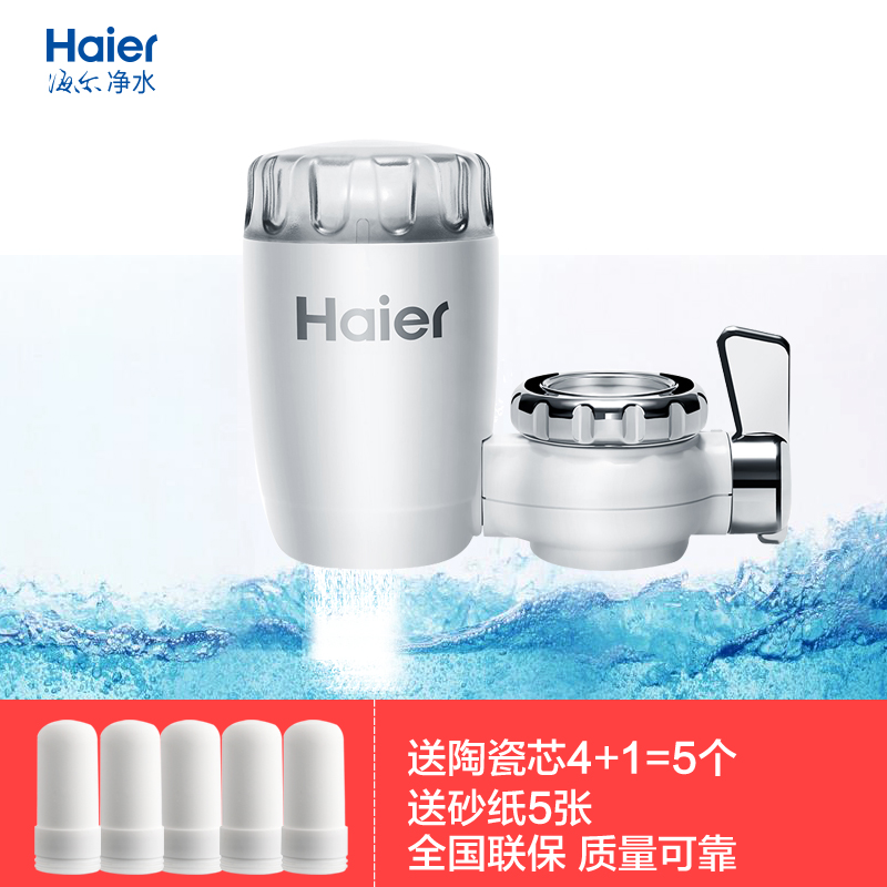 Haier Faucet Water Purifier Household Tap Water Filter Kitchen 5cs Free Ceramic Activated Carbon Water Filters 2016 brand new high quality filter cartridges for water filter faucet lw 89 water purifier 2pcs lot free shipping