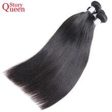 Queen Story Hair Weave Peruvian Straight Hair Bundles Natural Color Remy Human Hair Bundles 10-26 Inch Hair Extensions