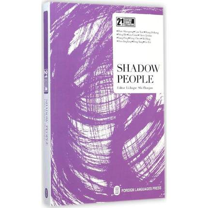 21st Century Chinese Literature Shadow People Language English Keep On Lifelong Learning As Long As You Live-437