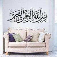 高品質アラビアイスラム教徒イスラムビニールウォールステッカーホームインテリアビスミーッラーアート壁画デカールZY596