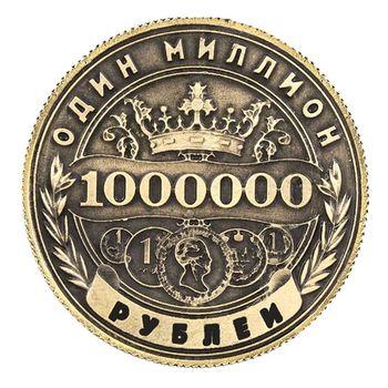 Kopia replika rosja 1 milion rubli pamiątkowa odznaka dwustronna wytłaczana stal ocynkowana pamiątkowa kolekcja monet tanie i dobre opinie OOTDTY CN (pochodzenie) Metal Retro i nostalgia Stare meble Free form Europejska 1840 i Wcześniej MASKOTKA