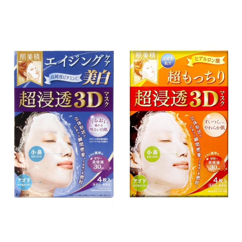 Blue/Yellow  Moisturizing  Firming 3D Collagen Vitamin C Hyaluronic Acid Face Mask 30mL/4 Pcs Masks JPN