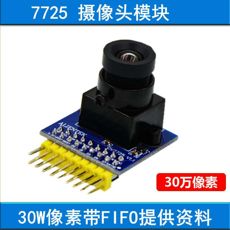 7725 Camera Module 30W Pixel with STM32 Drive Strength <font><b>7670</b></font> image