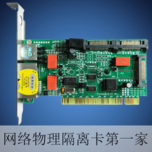 Graphic isolation card, internal and external network dual hard disk isolation card physical isolation card PCI-E isolation card