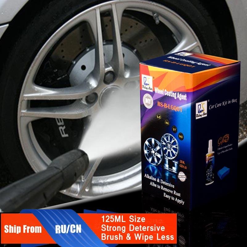 Aufgehender Stern RS-B-LGQ01 Auto Rim Hub Waschen und Reinigung Auto Pflege Reiniger Rad Beschichtungsmittel 125 Ml Kit für DIY benutzer