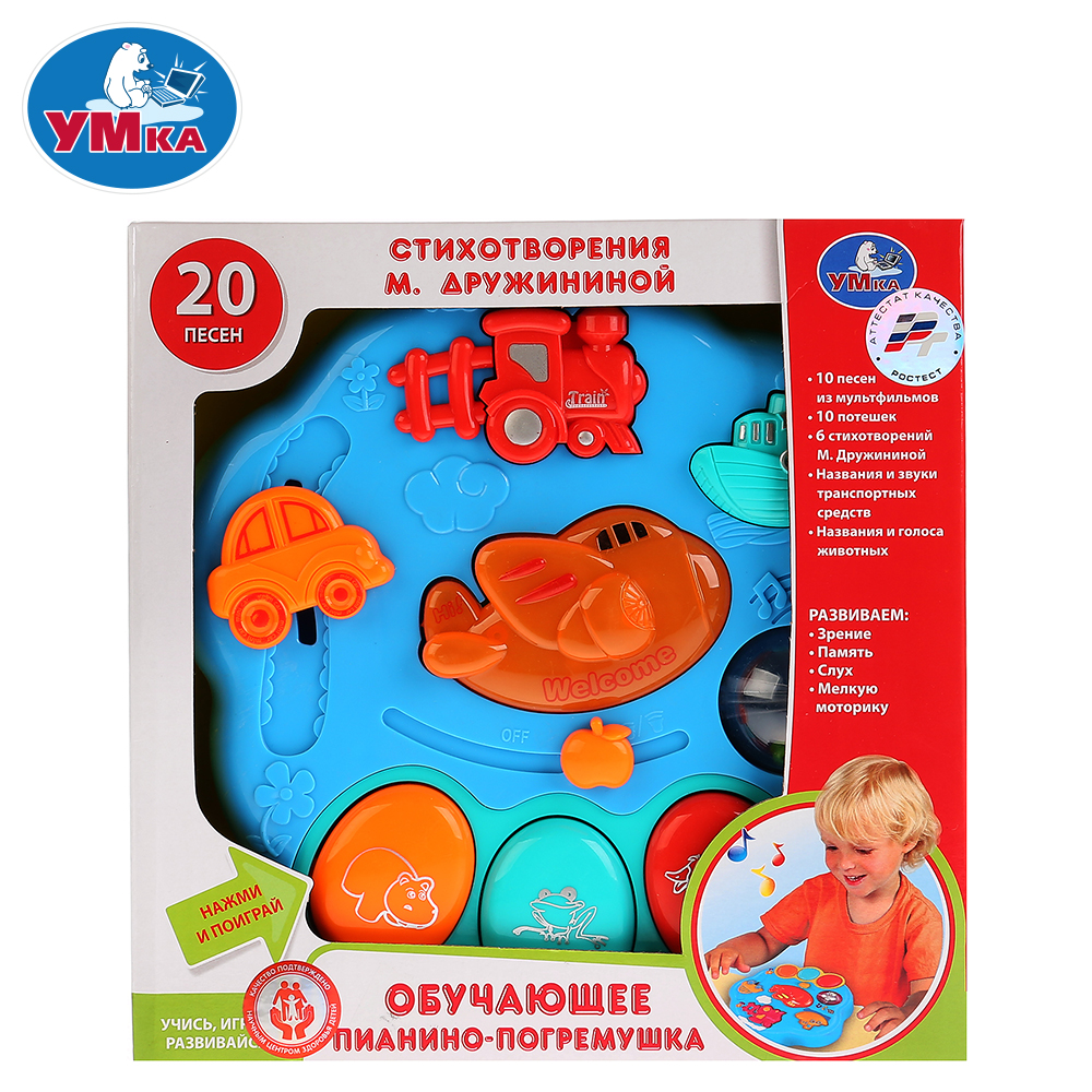 Toy Musical Instrument UMKA 259719 educational toys interactive piano microphone children cartoon songs multifunction erik satie piano works and songs volume 2 mp3