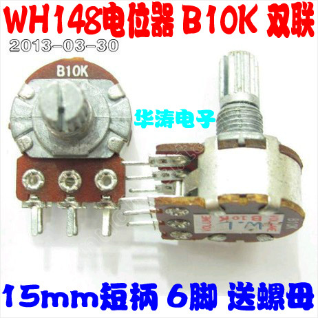 1pcs/lot WH148 Potentiometer B10K Double Potentiometer 15mm Nut Send Brachypodium 6 Feet In Stock