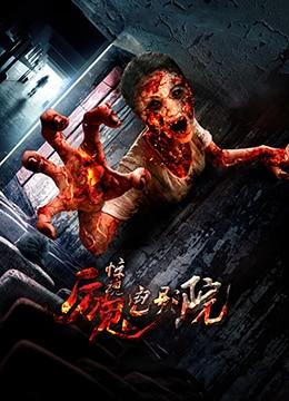 《惊魂电影院》2015年中国大陆惊悚电影在线观看
