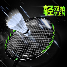 Ultra light badminton racket full carbon ball controlled ball type attack training shoot