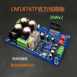 LM1876 Мощность Усилители домашние доска с защитой Рога (готовой продукции)