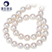 YS 7 7.5mm Natural Lustrous Saltwater Japanese Akoya Pearl Chain Necklace Wedding Fine Jewelry