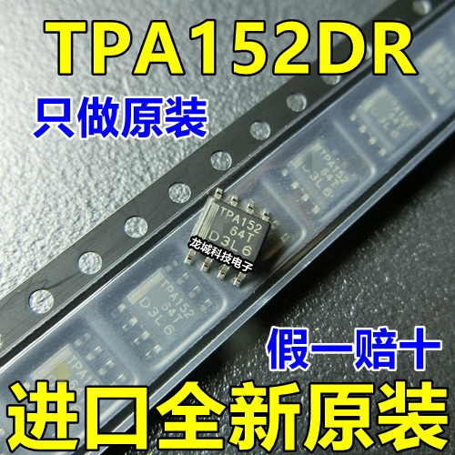 TPA152 TPA152DR Audio Amplifier SOP-8 New Original